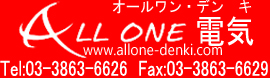 ALL ONE電気